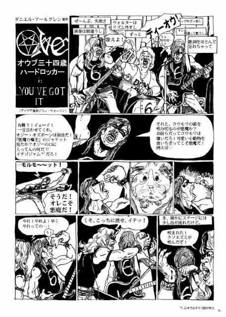 Ove på japanska